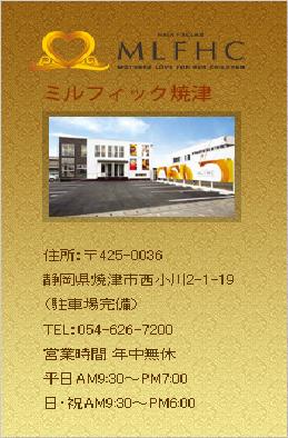 焼津店舗情報2