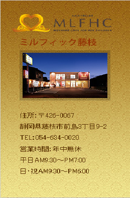 藤枝店舗情報2